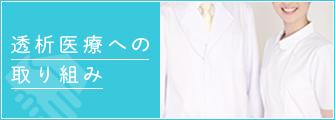透析医療への取り組み