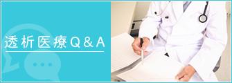 透析医療Q&A