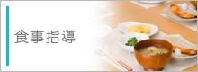 栄養指導・食事指導