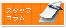 伊藤聡の院長コラム