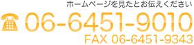 電話06-6451-9010