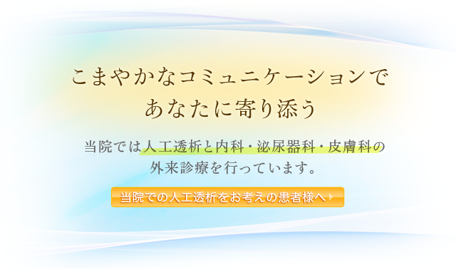 大阪市で人工透析をお考えの方へ